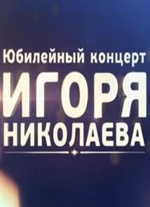 Юбилейный концерт Игоря Николаева (эфир от 30.01.2016)