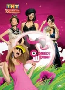 Comedy Woman (23.12.2016) / ТНТ