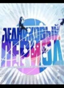 Ледниковый период - Кубок профессионалов 2014 (3 выпуск) / 26.01.2014
