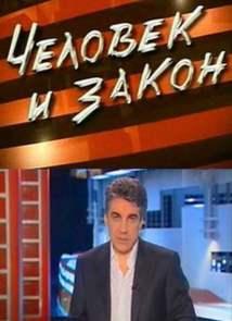Человек и закон (17.01.2014)
