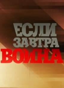 Если завтра война (2012)