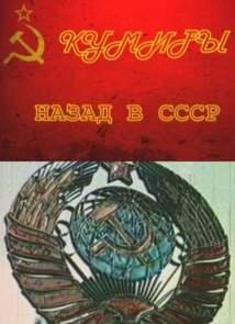 Кумиры. Назад в СССР (2012)