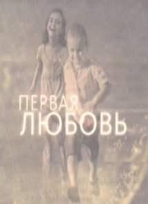 Первая любовь (2012)
