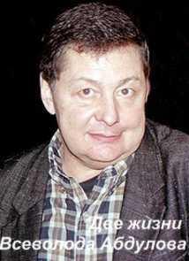 Две жизни Всеволода Абдулова (2012)