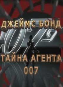 Джеймс Бонд. Тайна агента 007 / Фильм Леонида Млечина (2013)
