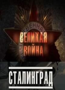 Великая война - Сталинград (2013)