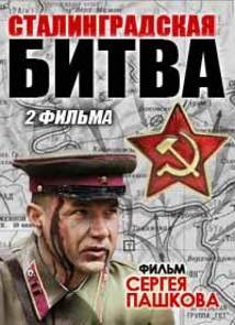 Сталинградская битва (2013)