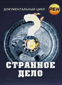По плану Вселенной (2013)