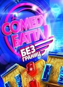 Comedy Баттл без границ. Лучшее (1 выпуск) / 12.01.2014