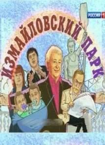 Измайловский парк. Большой юмористический концерт (1.05.2015) / Россия