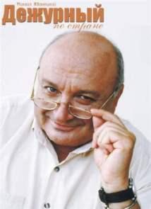 М. М. Жванецкий - Дежурный по стране (6.10.2014)
