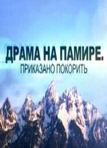 Драма на Памире. Приказано покорить (2013)