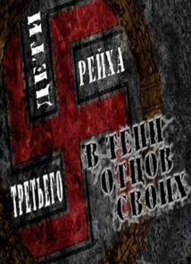 Дети Третьего Рейха (2013)
