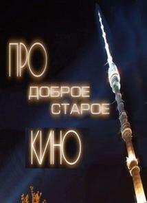 Про старое доброе кино (2013)