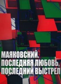 Маяковский. Последняя любовь, последний выстрел (2013)