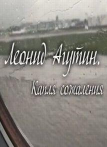 Леонид Агутин - Капля сожаления (2013)