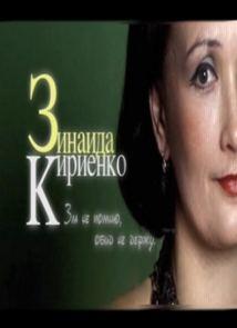 Зинаида Кириенко. Зла не помню, обид не держу (6.07.2013)