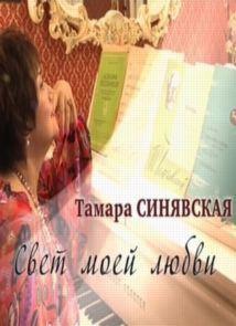 Тамара Синявская. Свет моей любви (2013)