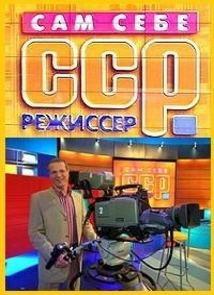 Сам себе режиссер (28.08.2016)