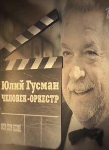Юлий Гусман. Человек-оркестр (2013)