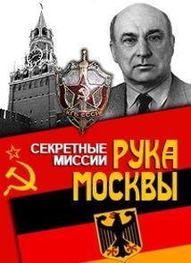 Рука Москвы. Шпионом я не был никогда (2012)