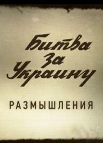 Битва за Украину (2013)