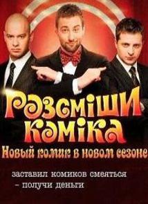 Рассмеши комика. Украина (2016) весь