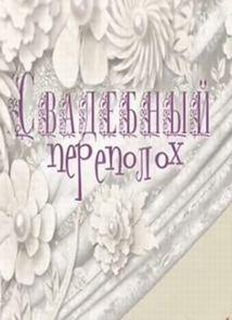 Свадебный переполох - Виктор Рыбин и Наталья Сенчукова (26.01.2014)