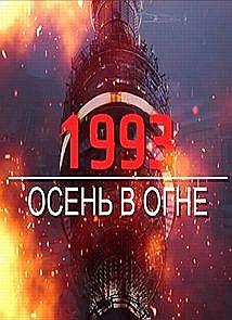 1993. Осень в огне (2013)