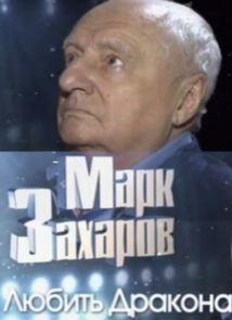 Марк Захаров - Любить дракона (2013) К 80-летию Марка Захарова