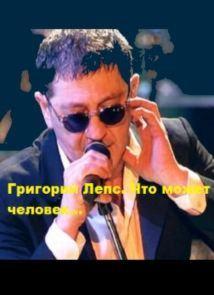 Григорий Лепс. Что может человек (2013)