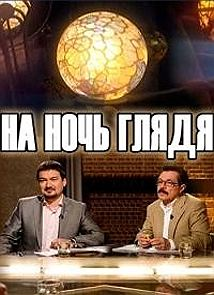 Леонид Агутин (11.12.2014)