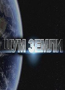 Шум Земли (2013)