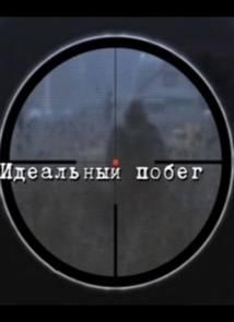 Идеальный Побег (2013)