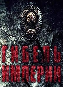 Егор Гайдар. Гибель империи (2013)