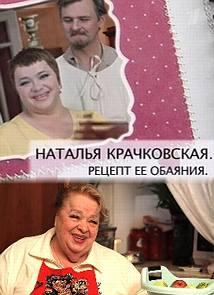 Наталья Крачковская. Рецепт ее обаяния (2013)