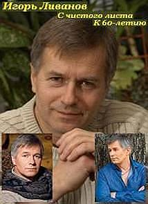 Игорь Ливанов. С чистого листа (2013)