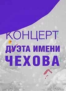 Концерт Дуэта им. Чехова. Избранное. Том 1 (2013)