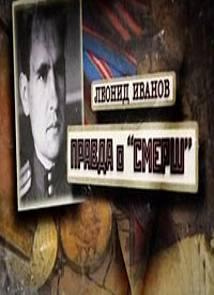 Леонид Иванов. Правда о «СМЕРШ» (2013)