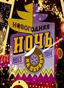Новогодняя ночь на Первом / 01.01.2014