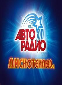 Дискотека 80-х 2015 года! Полная версия фестиваля Авторадио (31.12.2015)