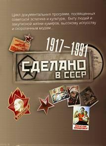 Сделано в СССР. Советские красавцы (8.05.2015)