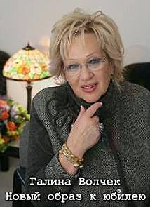 Галина Волчек. Новый образ к юбилею (2013)