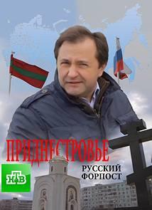 Приднестровье: русский форпост (22.12.2013)