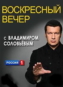 Воскресный вечер с Владимиром Соловьевым (2016) весь