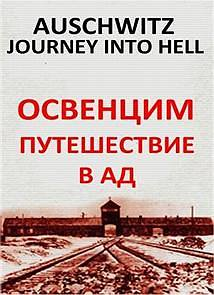 Освенцим. Путешествие в ад / Auschwitz. Journey Into Hell / 2013