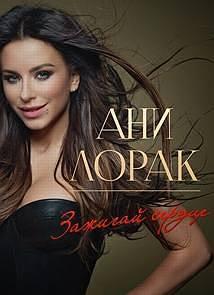 Ани Лорак - 20 лет на сцене (01.01.2014)