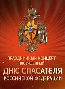 Праздничный концерт ко дню спасателя РФ (3.01.2013)