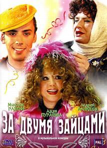 За двумя зайцами (2003)