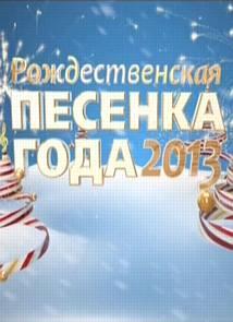 Рождественская Песенка года 2013 (7.01.2014)